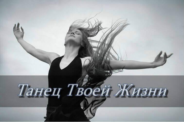 Танец Твоей Жизни