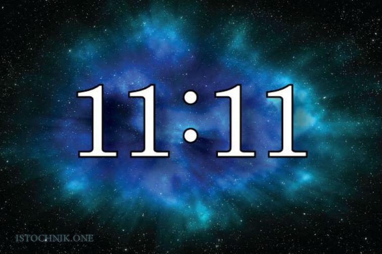 11 11 близнецовые пламена