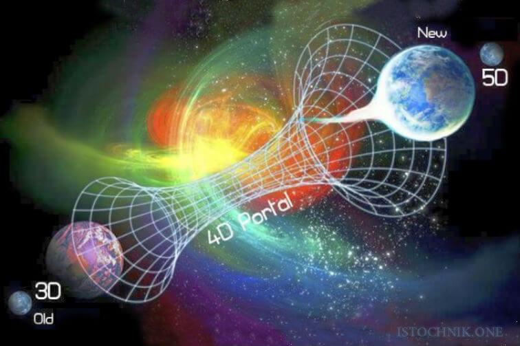 переход в 5 измерение