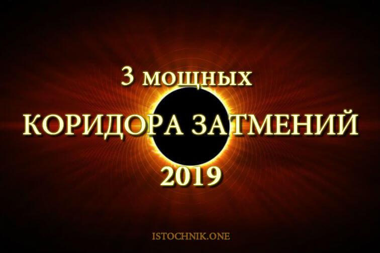 3 мощных коридора затмения 2019