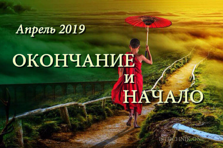 прогноз апрель 2019
