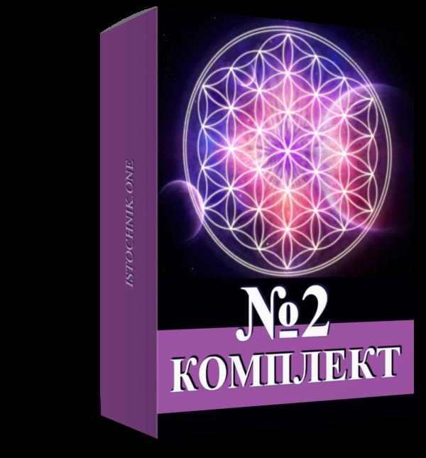 комплект медитаций №2 Istochnik.one