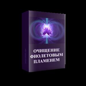 очищение фиолетовым пламенем